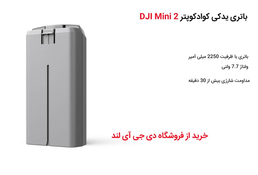 خرید باتری یدکی مویک مینی 2 - باتری اورجینال کوادکوپتر DJI Mini 2
